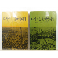 다시 쓰는 한국 현대사, 1,2(2책)