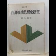 서양경제사상사연구
