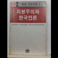 자본주의와 한국언론