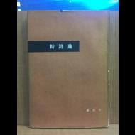 신시집 (김종문시집,1965초판,저자증정본)
