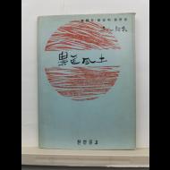 이색풍토 : 삼인시집(한얼문고, 1971/초판)