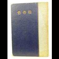 사향묘(함윤수시집, 1958초판)
