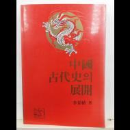 중국 고대사의 전개