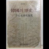 한국의 역사상 : 이우성역사논집