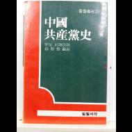 중국공산당사