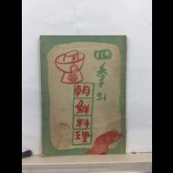 사계의 조선요리四季의 朝鮮料理