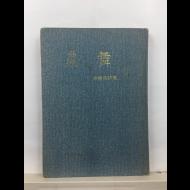 농무農舞 (신경림,1973초판본)