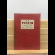 세계명곡전집 Vol.9 (작곡가 금수현 소장본, 일본서)
