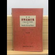 세계명곡전집 Vol.8 (작곡가 금수현 소장본, 일본서)