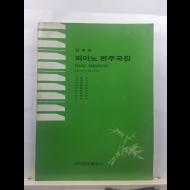피아노 변주곡집 (김국진작곡가)