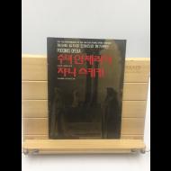 제19회 김자경 오페라단 정기공연 PUCCINI'S OPERA 수녀안제리카 쟈니 스키키