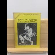 클래식 기타 정선곡집 (1970년)- 월간음악 5월호 덤