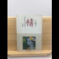 정 情 내 슬픈전설의 빛깔 (천경자,1985초판)