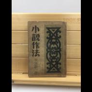 소설작법 (이무영,1950년재판)