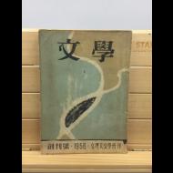 문학文學 (1956년 창간호)