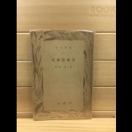 조선연극사朝鮮演劇史 (1939년초판본)