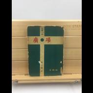 광장廣場 (최인훈崔仁勳 장편소설, 1961년초판본)