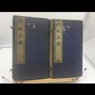 정교좌수 精校左繡(춘추경전집해春秋經傳集解) 30권 16책