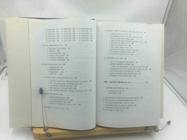 고려대학교교우회100년사자료집