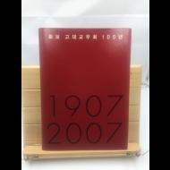 화보 고대교우회100년(1907-2007)