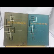남성합창곡집(1~6권 합) 작곡가 금수현 소장본
