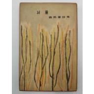 서울(조병화제6시집,1957 초판)