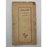 추천시집(현대문학사편,1958 초판)