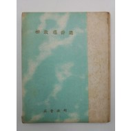 유치환시선(1958 초판)