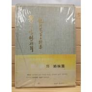 원두막 언저리 (조종래제5시집,1978초판,저자서명본)