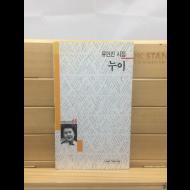누이 (유안진시집,1997초판,저자증정본)