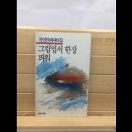그림엽서 한장 뛰워 (유안진에세이집,1986년초판)