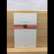 다보탑을 줍다 (유안진시집,2004년초판,저자증정본)