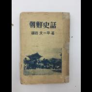 조선사화 (1949년초판)