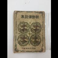 조선전설집朝鮮傳說集 (1944, 조선출판사 초판)