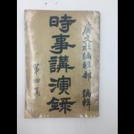 시사강연록時事講演錄  제4집 (1926, 광문사 재판)