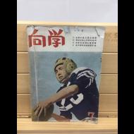 향학 (1956년)