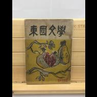동국문학 창간호 (1955년)
