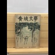 청파문학 창간호 (1958년)