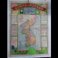 연표 거북선 고무신 포스터