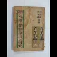 조선 의복·혼인제도의 연구 (1948년초판)