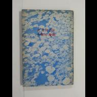 오전의 투망 (김광림시집, 1965년초판)