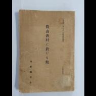 농산어촌의 계에 대하여 (1937년)