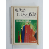현대시 151인의 축제 '81한국현대시선 (1981년초판)