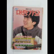 대중가요 (1988년)