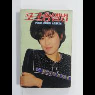 포크송앨범 ( 1985년)