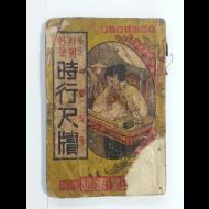 가뎡언문 시행척독 ( 1927년)