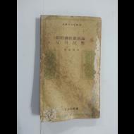조선불교유신론 / 님의 침묵