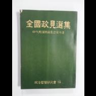전국정견선집 – 4대 민의원의원 입후보자 (1958년)