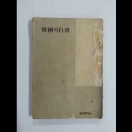 한국의 백서 (1957년초판)