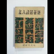 김팔봉수필집 (1958년초판)
